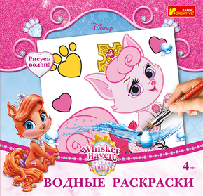 "Купить книгу ""Водные раскраски. Петсы. Whisker Haven tales with the palace pets"""