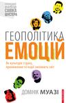 Геополітика емоцій