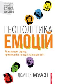 """Купить книгу """"Геополітика емоцій"""""""