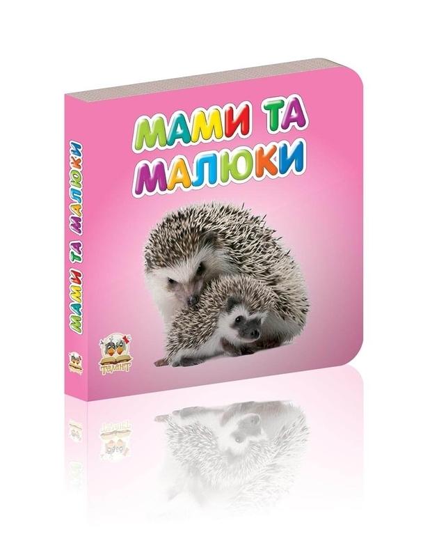 """Купить книгу """"Мами та малюки"""""""