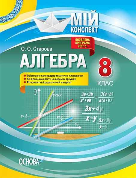 "Купить книгу ""Алгебра. 8 клас"""