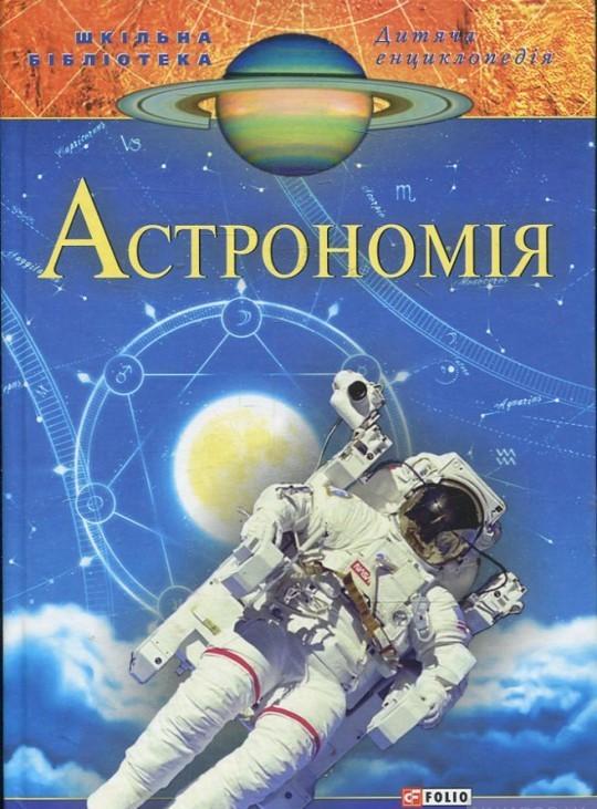 "Купить книгу ""Астрономiя"""