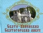 Свято-Успенская Святогорская лавра. Книжка-магнит