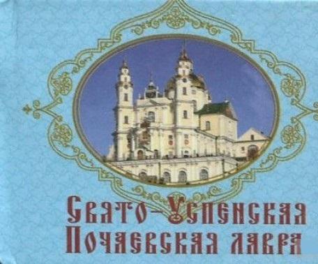 """Купить книгу """"Свято-Успенская Почаевская лавра"""""""