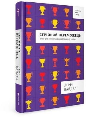 """Купить книгу """"Серійний переможець"""""""