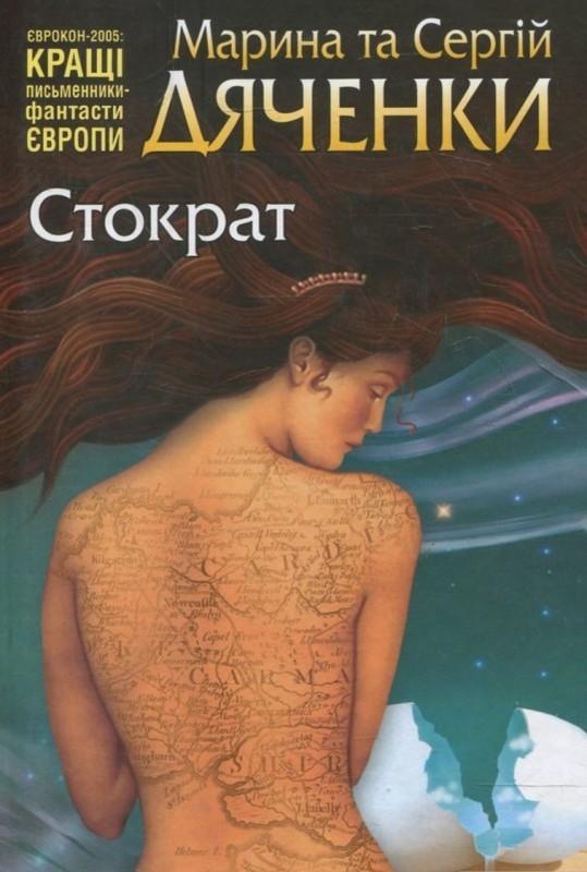 "Купить книгу ""Стократ"""