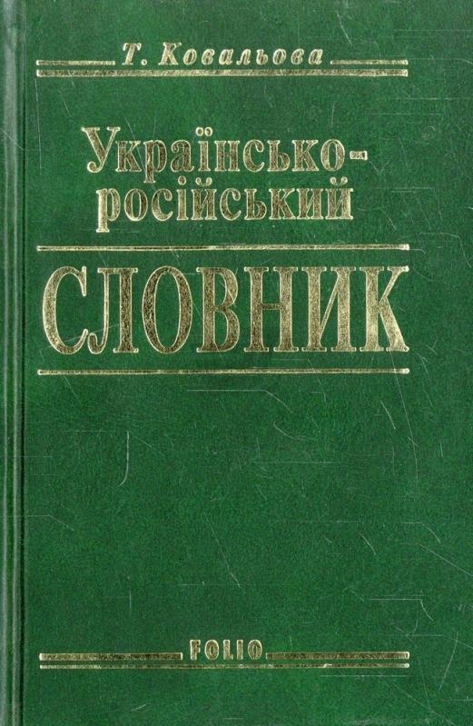 """Купить книгу """"Українсько-росiйський словник. 15 000 слів"""""""