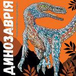 """Купить книгу """"Динозаврiя"""""""