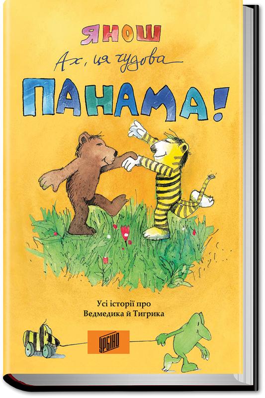 "Купить книгу ""Ах, ця чудова Панама!"""