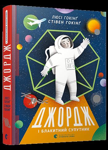 """Купить книгу """"Джордж і блакитний супутник"""""""