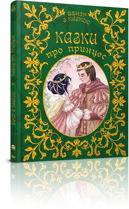 "Купить книгу ""Казки про принцес"""