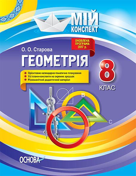 """Купить книгу """"Геометрія. 8 клас"""""""