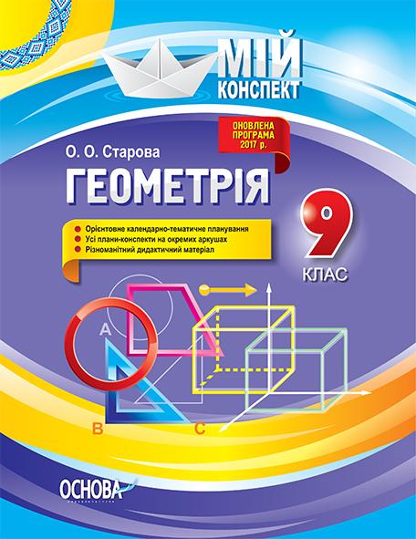 """Купить книгу """"Геометрія. 9 клас"""""""