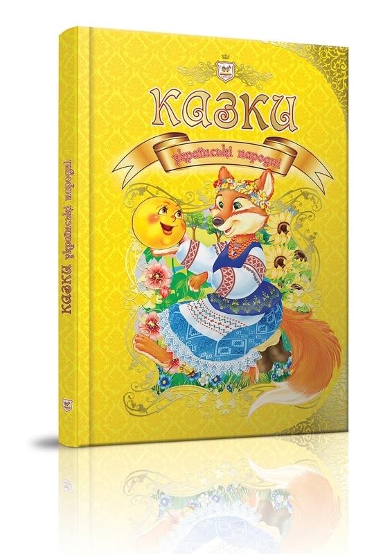 Казки українські народні - купить и читать книгу