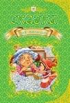 Сказки для малышей - купить и читать книгу
