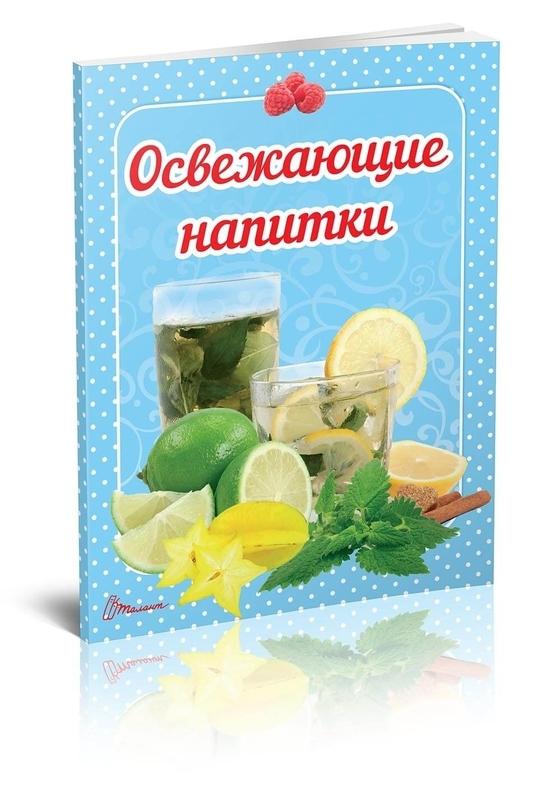 """Купить книгу """"Освежающие напитки"""""""