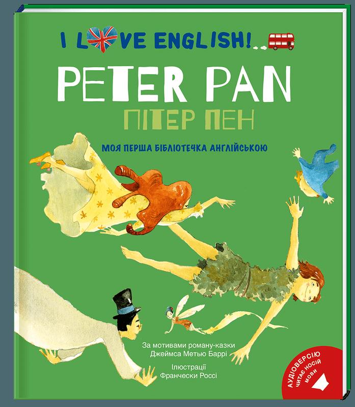 """Купить книгу """"Пітер Пен. Моя перша бібліотечка англійською"""""""