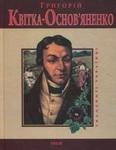 Григорiй Квiтка-Основ'яненко