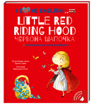 Червона Шапочка. Моя перша бібліотечка англійською - купить и читать книгу