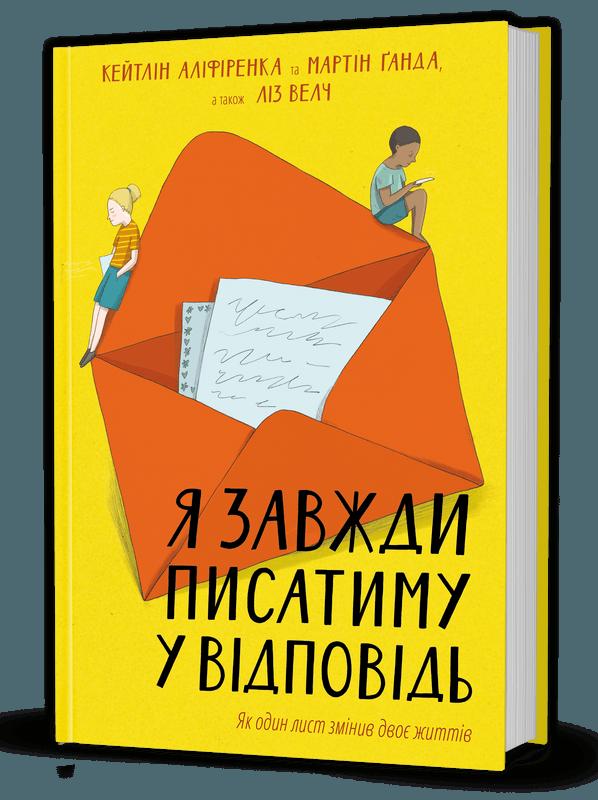 """Купить книгу """"Я завжди писатиму у відповідь"""""""