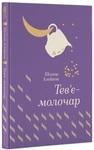 Тев'є-молочар