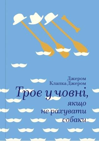"""Купить книгу """"Троє у човні, якщо не рахувати собаки"""""""