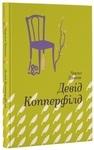 """Купить книгу """"Девід Копперфілд"""""""