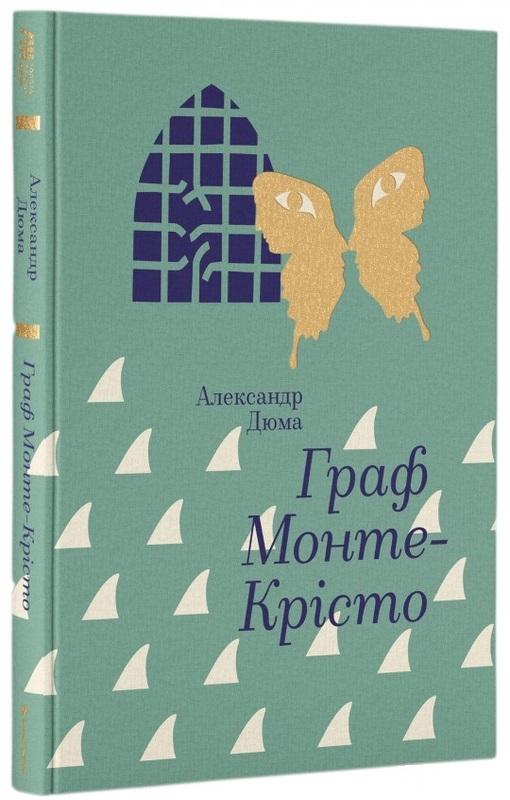 """Купить книгу """"Граф Монте-Крісто"""""""