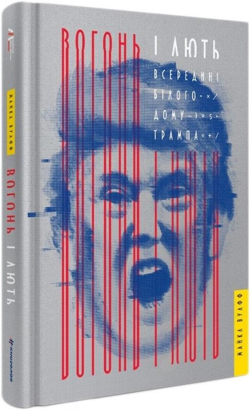 """Купить книгу """"Вогонь і лють. Всередині Білого дому Трампа"""""""