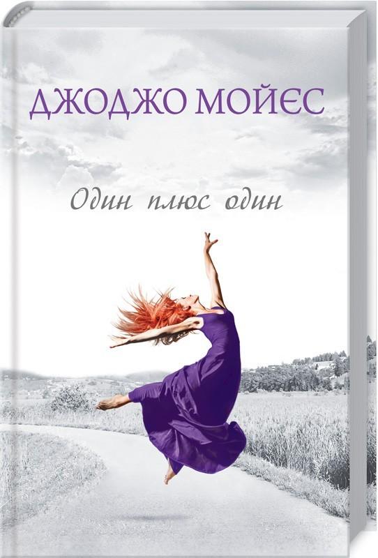 """Купить книгу """"Один плюс один"""""""
