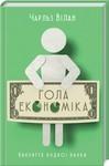 Гола економіка. Викриття нудної науки