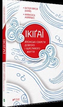 """Купить книгу """"Ікіґаї. Японські секрети довгого і щасливого життя"""""""