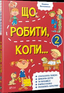 """Купить книгу """"Що робити, коли... 2"""""""