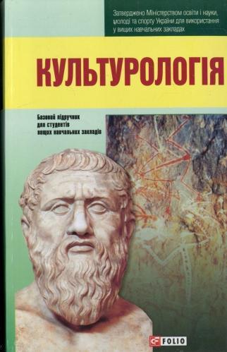 """Купить книгу """"Культурологiя"""""""