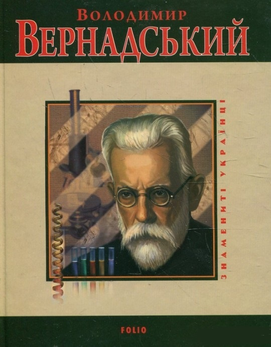 "Купить книгу ""Володимир Вернадський"""