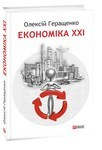 Економіка ХХІ - купить и читать книгу