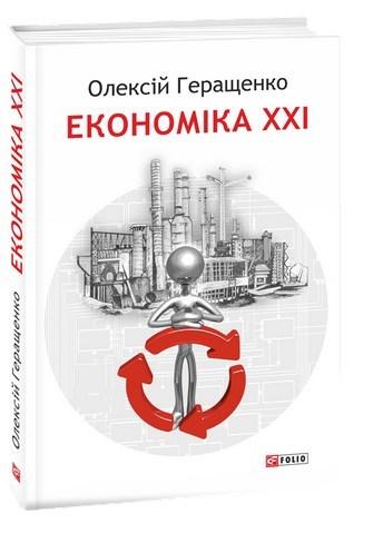 """Купить книгу """"Економіка ХХІ"""""""