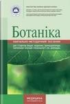 Ботаніка. Навчально-методичний посібник для студентів вищих медичних, фармацевтичних навчальних закладів спеціальності 226 «Фармація» - купить и читать книгу