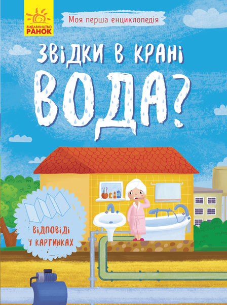"""Купить книгу """"Звідки в крані вода?"""""""