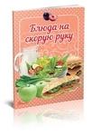Блюда на скорую руку - купить и читать книгу