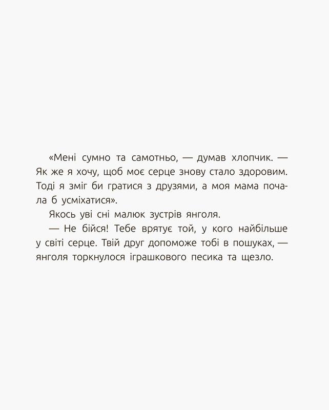 "Купить книгу ""Велике серце"""