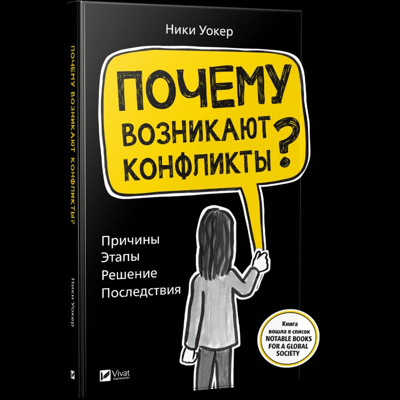 """Купить книгу """"Почему возникают конфликты? Причины. Этапы. Решение. Последствия"""""""