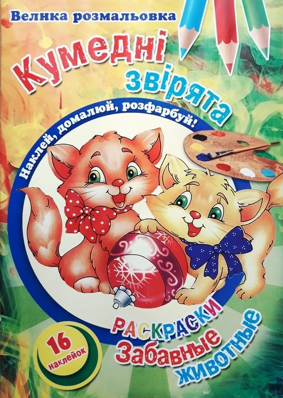"""Купить книгу """"Велика розмальовка. Кумедні звірята. Забавные животные"""""""