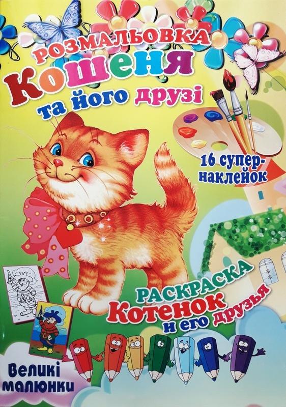 """Купить книгу """"Велика розмальовка. Кошеня та його друзі. Котенок и его друзья"""""""
