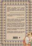 """Купить книгу """"Избранные жития святых святителя Димитрия Ростовского"""""""