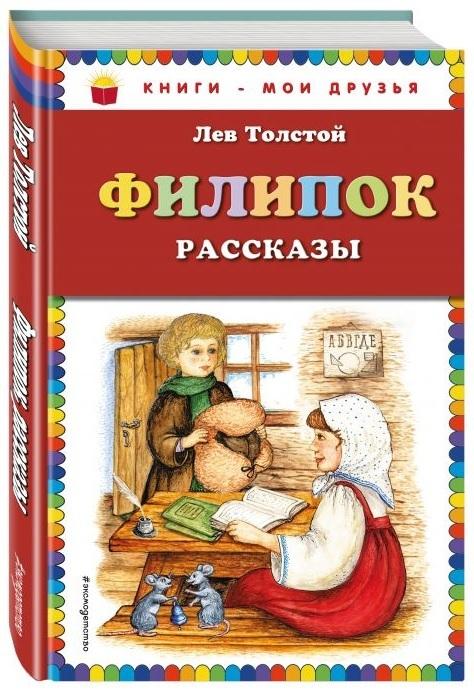 """Купить книгу """"Филипок. Рассказы"""""""