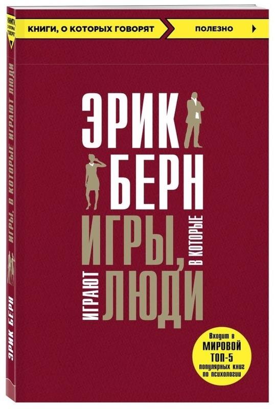 """Купить книгу """"Игры, в которые играют люди"""""""