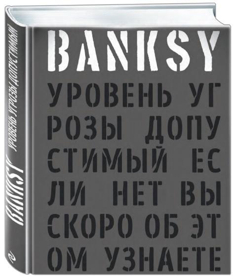 """Купить книгу """"BANKSY. Уровень угрозы допустимый. Если нет вы скоро об этом узнаете"""""""