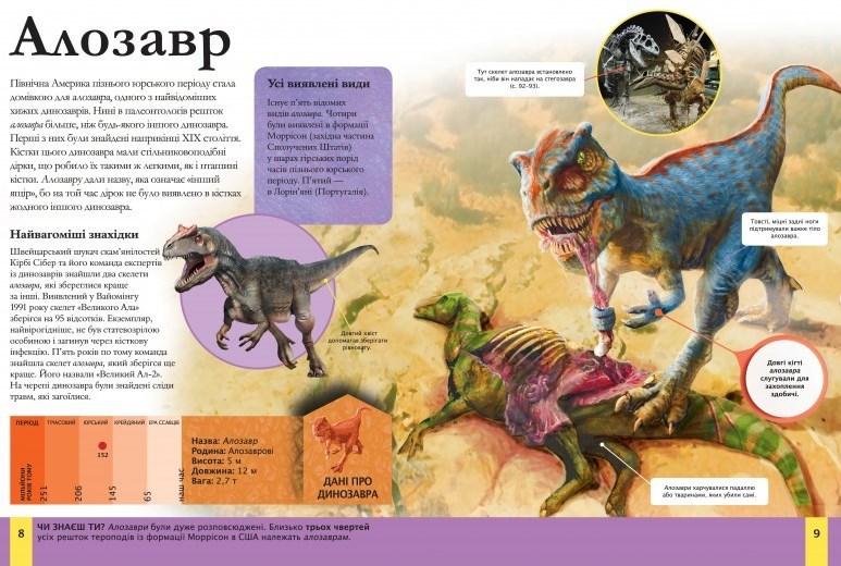 """Купить книгу """"Дитяча енциклопедія динозаврів та інших викопних тварин"""""""