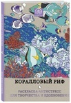 Коралловый риф. Раскраска-антистресс для творчества и вдохновения